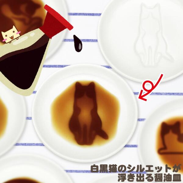 ネコ醤油皿 アルタ