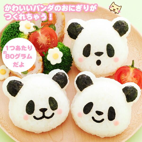 かわいいパンダのおにぎりが作れます