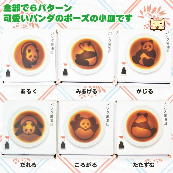 全部で6パターンの可愛いパンダのポーズ