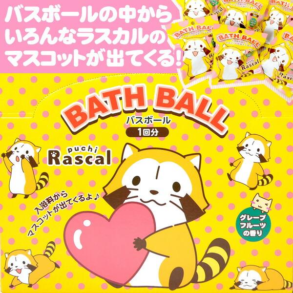 プチラスカル バスボール 入浴剤 グレープフルーツの香り