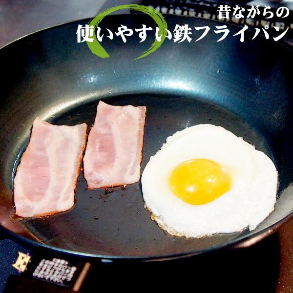昔ながらの使いやすい鉄フライパン