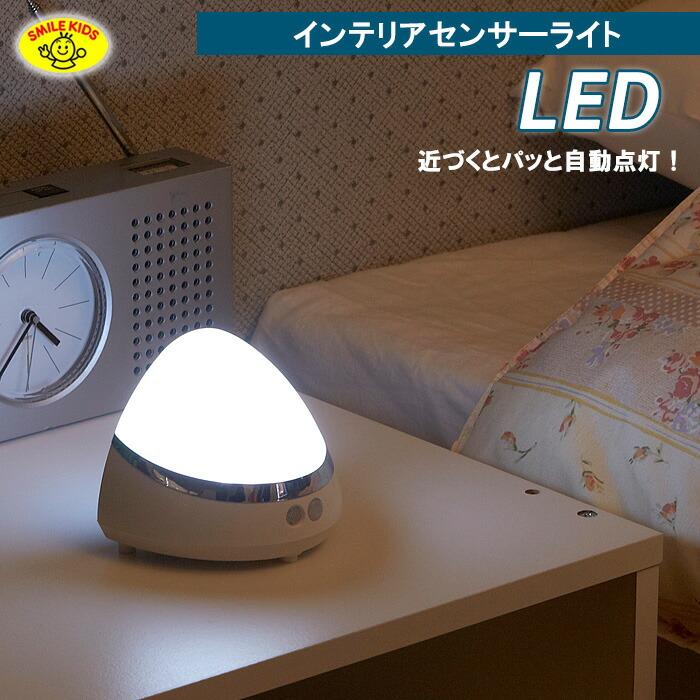 インテリアセンサーライト LED 楽天スーパーSALE 半額 50%OFF