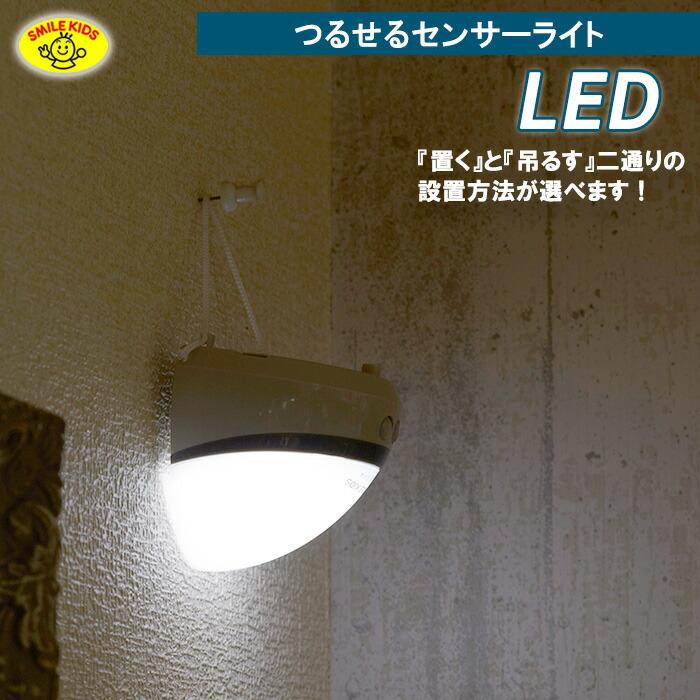 吊るせるセンサーライト LED 楽天スーパーSALE 半額 50%OFF
