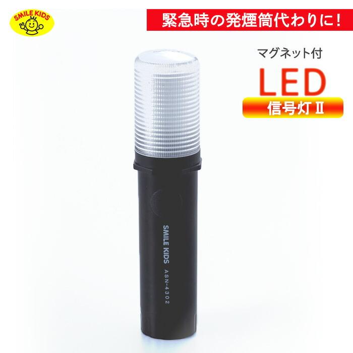 信号灯LED 楽天スーパーSALE 半額 50%OFF