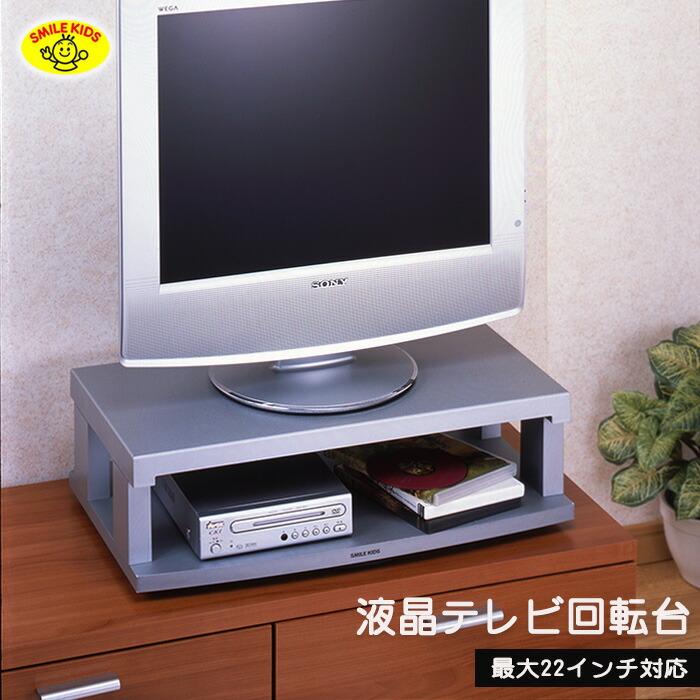 液晶テレビ回転台 楽天スーパーSALE 半額 50%OFF