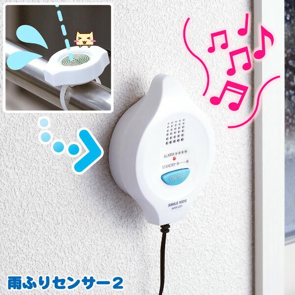 雨ふりセンサー2 洗濯物は外干し派の方に 旭電機化成