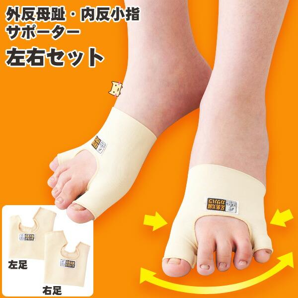 カサハラ 外反母趾・内反小指サポーター 左右セット (両足セット) アルファックス