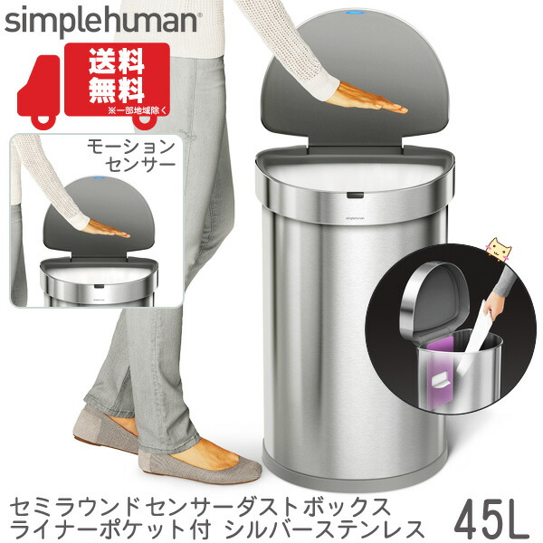 simplehuman セミラウンドセンサーダストボックス ライナーポケット付 45L シルバーステンレス 銀色 山崎実業