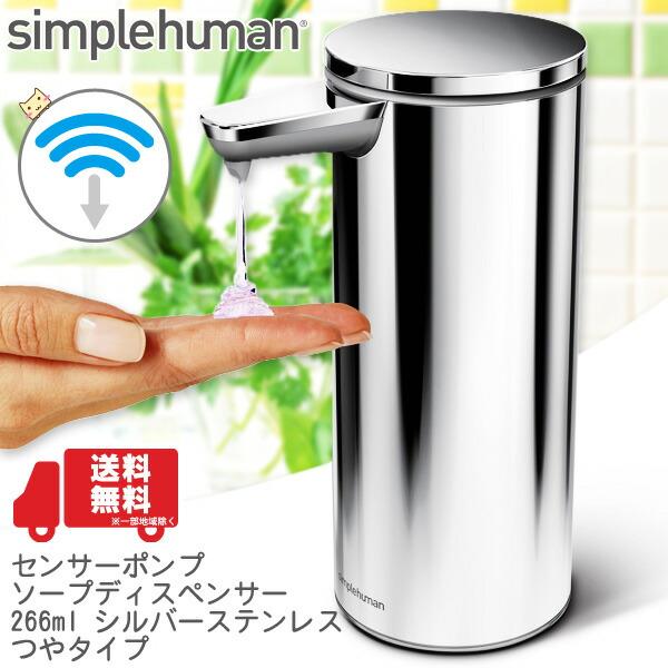 simplehuman センサーポンプソープディスペンサー 266ml シルバーステンレス (ツヤあり)