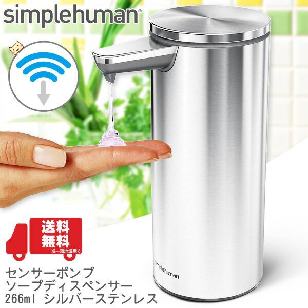 simplehuman センサーポンプソープディスペンサー 266ml シルバーステンレス シンプルヒューマン