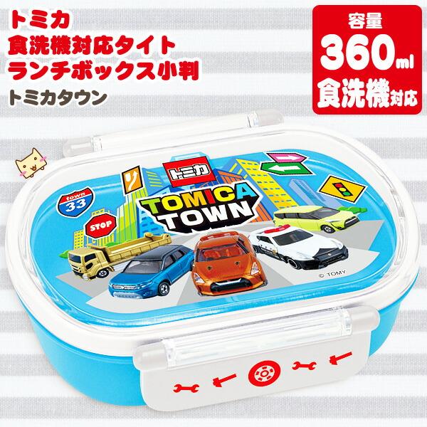 トミカ 食洗機対応タイトランチボックス 小判 スケーター