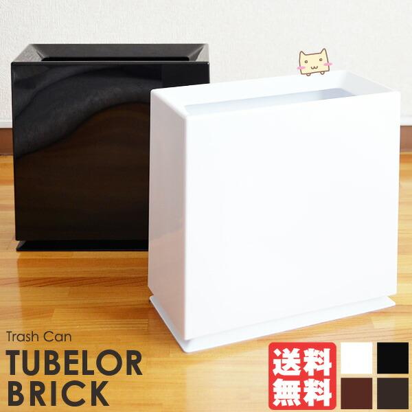 デザインゴミ箱 チューブラー ブリック