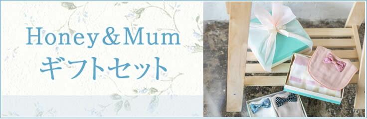 Honey&Mumギフト