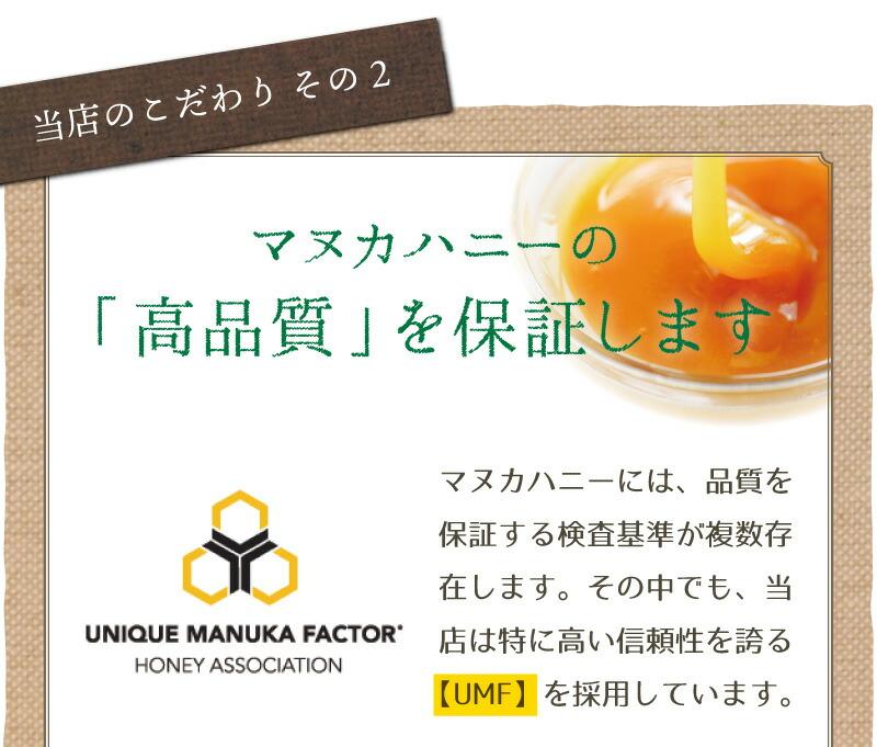 UMF-A