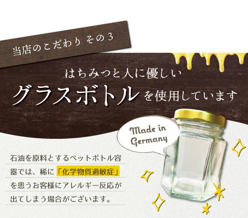 ガラス瓶A