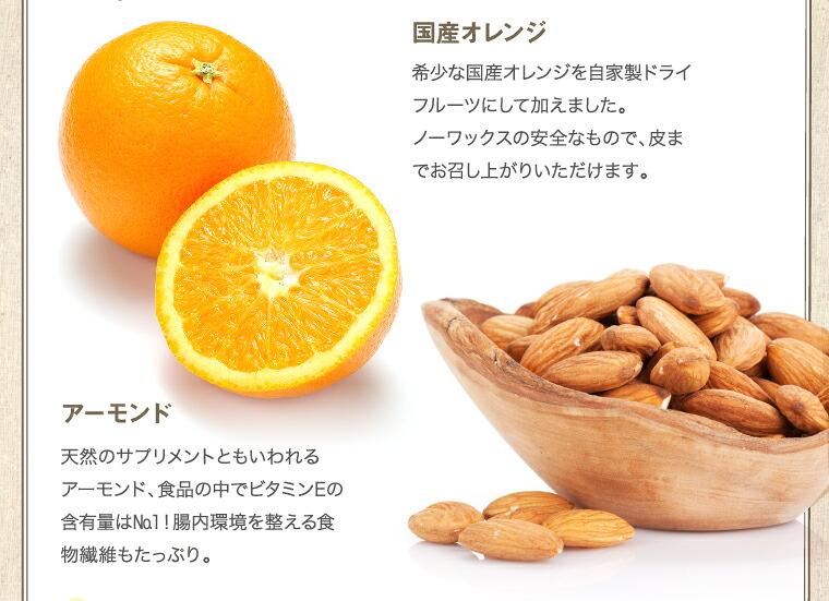 オレンジグラノーラ