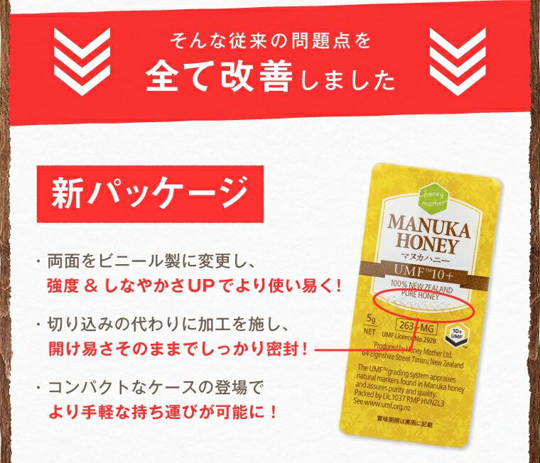 ハニーマザー 携帯用スナップマヌカハニー UMF10+
