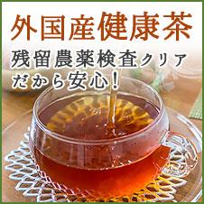 外国産健康茶