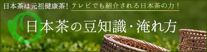 日本茶の豆知識