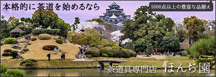 茶道具専門店ほんぢ園