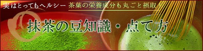 抹茶の豆知識・点て方