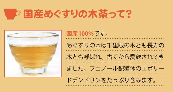 国産めぐすりの木茶