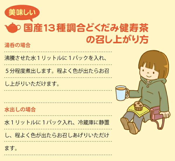 国産13種調合どくだみ健寿茶