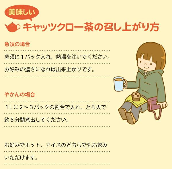 キャッツクロー茶