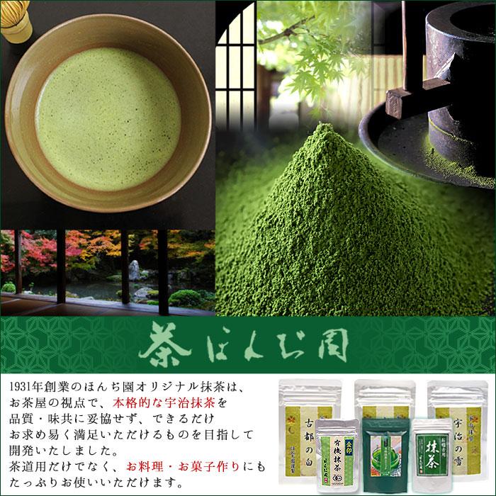 ほんぢ園オリジナル抹茶