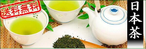 日本茶バナー