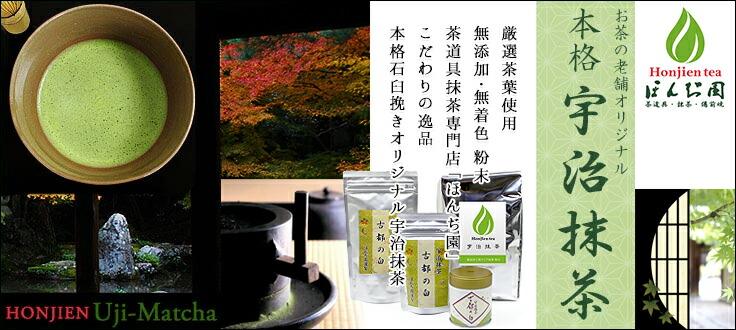 ほんぢ抹茶