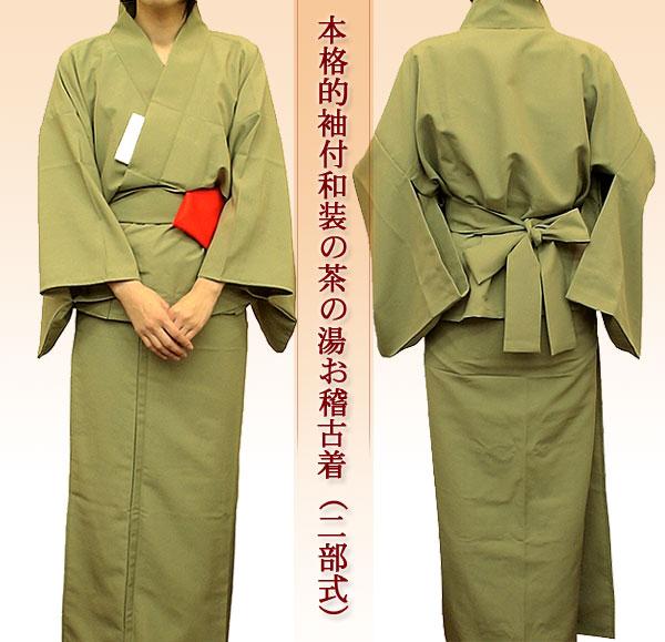 【茶道具】本格的袖付和装の茶の湯お稽古着(二部式)