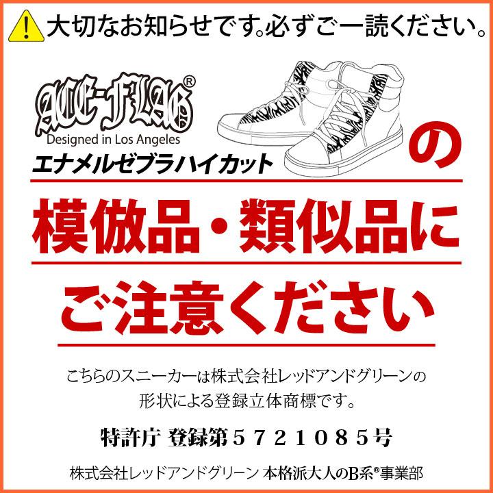 ■こちらのスニーカーは株式会社レッドアンドグリーンの形状による登録立体商標です。模倣品、コピー品にご注意ください。