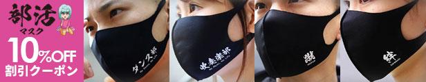 マスクのクーポン