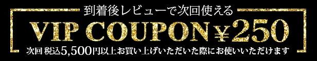 ショップレビュー&商品レビューを書いて次回のお買い物で使える500円OFFクーポンをもれなくプレゼント!詳しくはこちら!