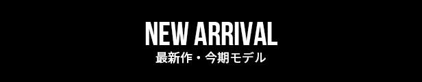 B系やストリート系ブランドの新作(新商品)