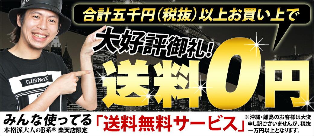 b系 ストリート系 ヒップホップ ダンス衣装 5千円以上 送料無料