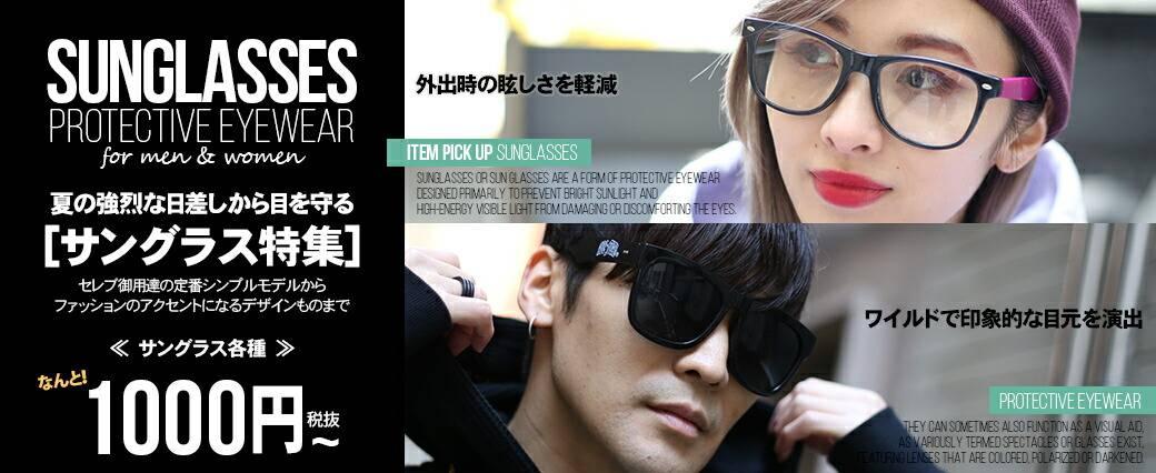 サングラス 通販 b系 ストリート系 ヒップホップ ダンス衣装 5千円以上 送料無料