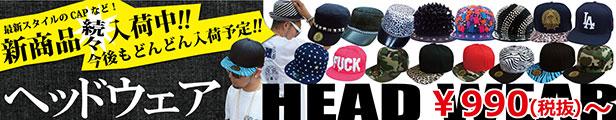 キャップ/帽子/ニット帽 を見る ( 激安 B系 通販 販売 )
