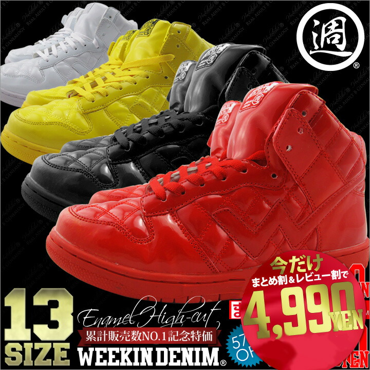 weekinsneaker_5new.jpg
