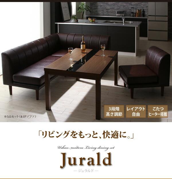 こたつもソファも高さ調節 アーバンモダン・リビングダイニングセット Jurald ジュラルド ダイニングこたつテーブル W120 テーブルカラー ブラック