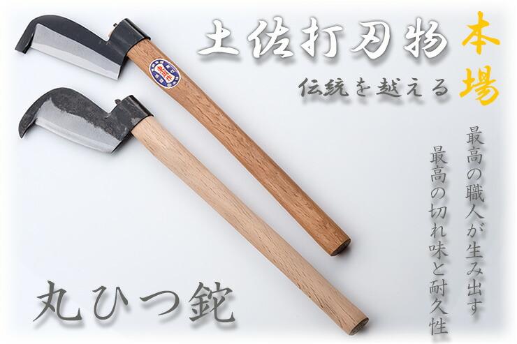 剣鉈 職人手作り