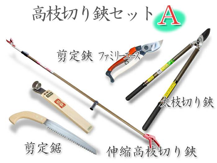 日本製高枝切鋏Aセット