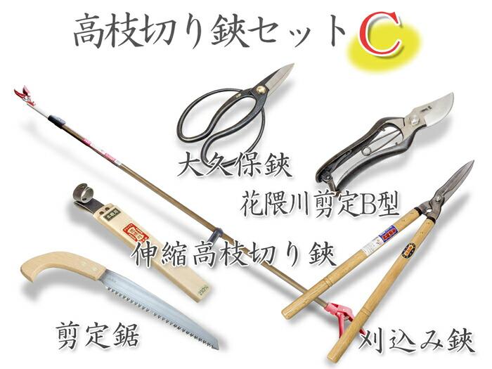日本製高枝切鋏Cセット