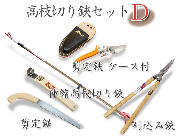 日本製高枝切鋏Dセット