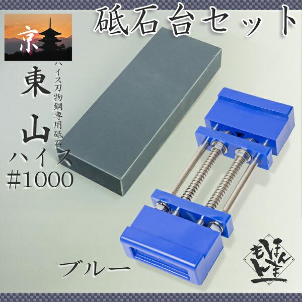 京東山カラー砥石台