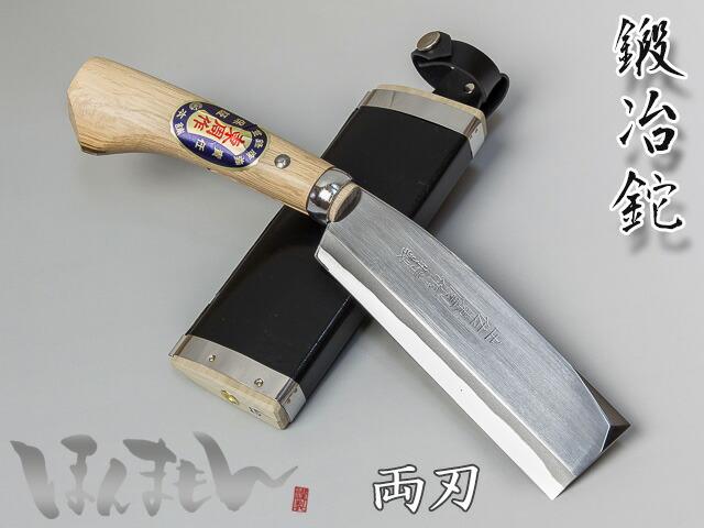 火造り鉈 最高級 両刃 白紙鋼 150mm