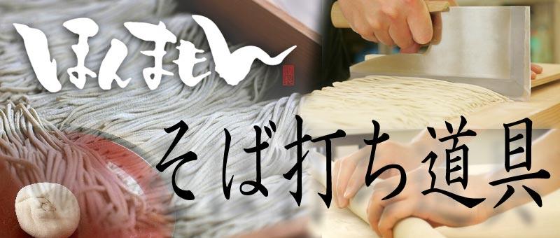 蕎麦打ち道具