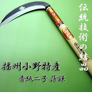 鎌・草削り
