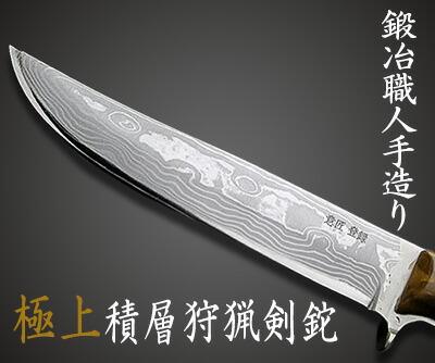 カスタム狩猟刀
